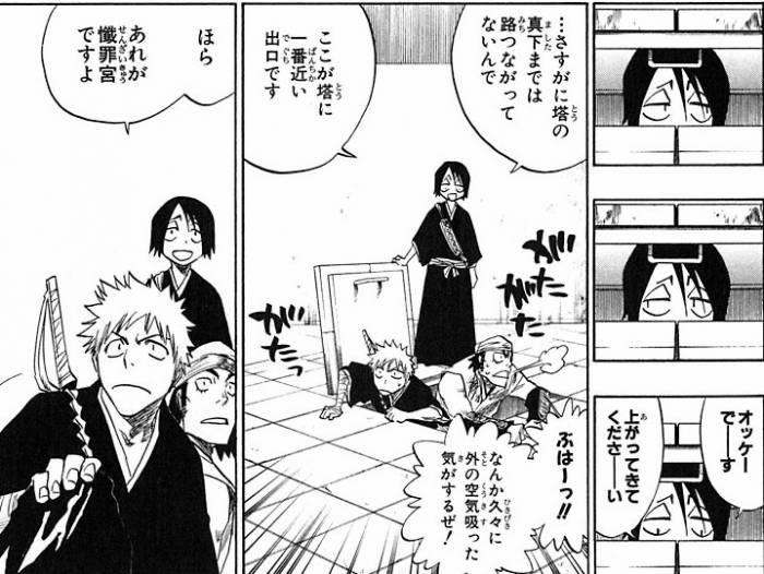 Ichigo Team